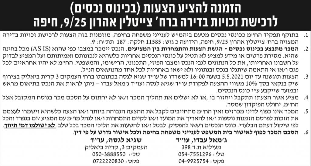 פרסום מודעת כונס נכסים והזמנה להציע הצעות לרכישת זכויות בדירה ברח׳ צייטלין בחיפה בעיתון ידיעות אחרונות ובעיתון כלבו