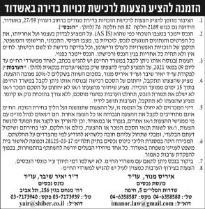 פרסום מודעת הזמנה להציע הצעות לרכישת זכויות בדירה באשדוד בעיתון ישראל היום ובעיתון כלכליסט