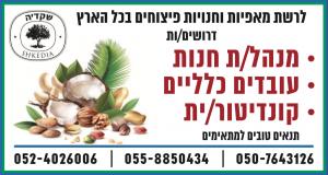 פרסום מודעת דרושים לתפקידים ברשת המאפיות והפיצוחים שקדיה בעיתון ידיעות אחרונות ובעיתון ישראל היום
