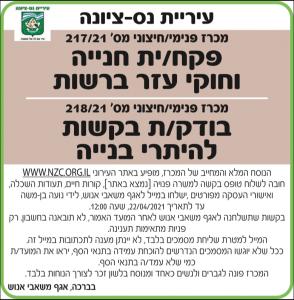 פרסום מודעת מכרז לתפקידים בעיריית נס ציונה בעיתון הארץ בעיתון ידיעות אחרונות ובעיתון ישראל היום