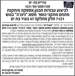 פרסום מודעת מכרז לביצוע עבודות תכנון, אספקה והתקנת מתחם מתקני כושר מסוג נינג׳ה בעיר בת ים בעיתון גלובס ובעיתון ישראל היום