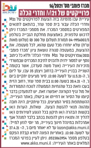 פרסום מודעת מכרז לפרויקט של M21 וחדרי הכלה עבור בי״ס שזר בעיריית עכו בעיתון גלובס ובעיתון ישראל היום