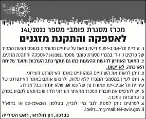 פרסום מודעת מכרז לאספקה והתקנת מזגנים בעיריית תל אביב בעיתון ידיעות אחרונות ובעיתון כלכליסט
