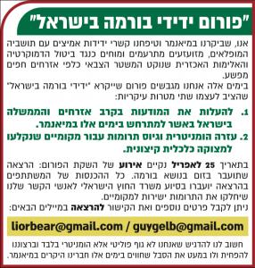 פרסום מודעת תמיכה בארגון ״פורום ידידי בורמה בישראל״ לצורך העלאת המודעות למצב במיאנמר, בעיתון ידיעות אחרונות ובעיתון הארץ