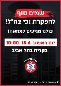 פרסום מודעה מסחרית למחאת נכי צה״ל בקריה בתל אביב 2021. משרדנו תומך בארגון נכי צה״ל ומפרסם מודעות בעיתונים ידיעות אחרונות, ישראל היום והארץ
