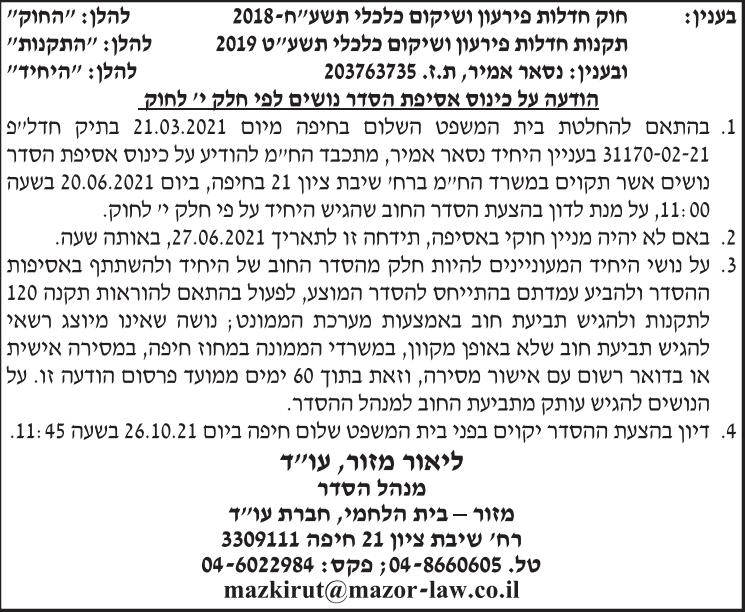 פרסום מודעת חדלות פרעון בעניין נסאר אמיר, לעו״ד ליאת מזור מנהלת ההסדר בעיתון הארץ ובעיתון ידיעות חיפה