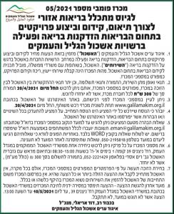 פרסום מודעת מכרז לגיוס מתכלל בריאות אזורי ברשויות אשכול הגליל והעמקים בעיתון מעריב ובעיתון אל סינארה