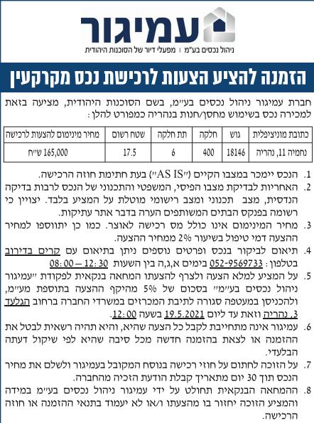 פרסום מודעת הזמנה להציע הצעות לרכישת נכסי מקרקעין ברחוב נחמיה בנהריה בעיתון ידיעות אחרונות ובעיתון ידיעות הצפון