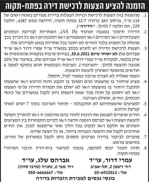 פרסום מודעת הזמנה להציע הצעות לרכישת דירה ברחוב זאב ברנדה בבפתח תקווה בעיתון ידיעות אחרונות