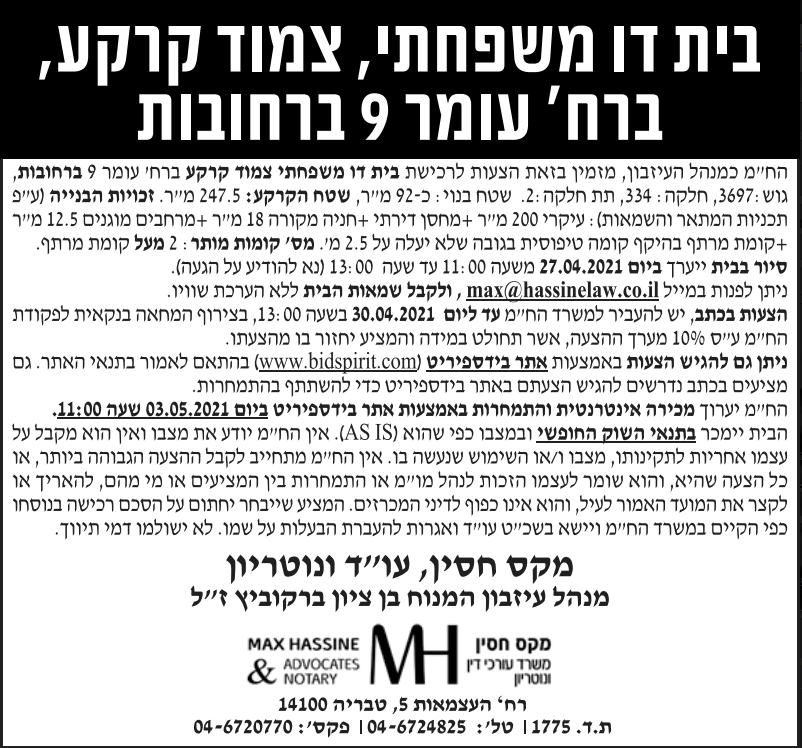 """פרסום מודעת עיזבון מקס חסין, עו""""ד ונוטריון בעיתון ישראל היום ובעיתון ידיעות אחרונות"""