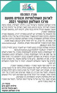 פרסום מודעת מכרז לארגון השתלמויות וכנסים מטעם מרכז השלטון המקומי בישראל 2021 בעיתון מעריב ובעיתון המבשר