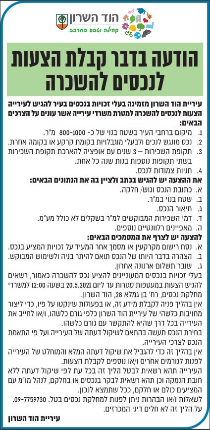 פרסום מודעת הזמנה להציע הצעות לנכסים להשכרה למטרת משרדי עירייה לעיריית הוד השרון בעיתון ישראל היום ובעיתון ירוק בכפר