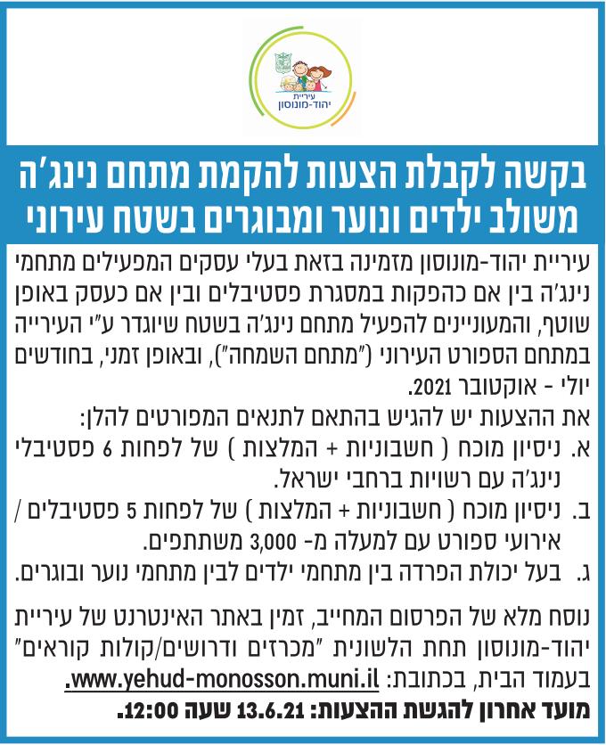 פרסום מודעת הזמנה להציע הצעות להקמת מתחם נינג'ה משולב ילדים נוער ומבוגרים בשטח עירוני עבור עיריית יהוד-מונסון בעיתון ישראל היום