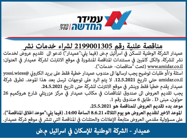 פרסום מודעת מכרז לחברת עמידר בעיתונים בשפה הערבית - בעיתון אל סינארה, בעיתון כל אל עראב ובעיתון פנורמה