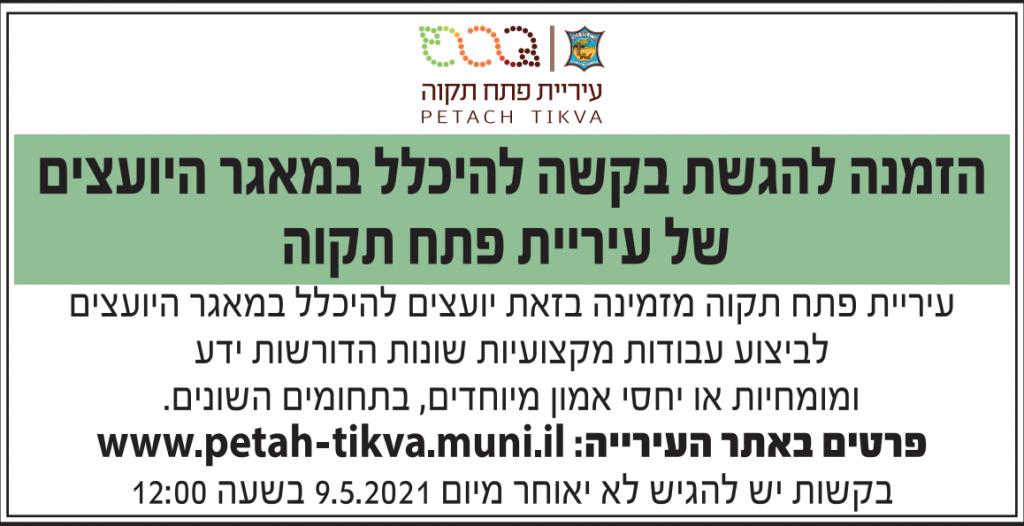 פרסום מודעות הזמנה להיכלל במאגר היועצים בתחומים שונים של עיריית פתח תקווה בעיתון ישראל היום ובעיתון ידיעות אחרונות