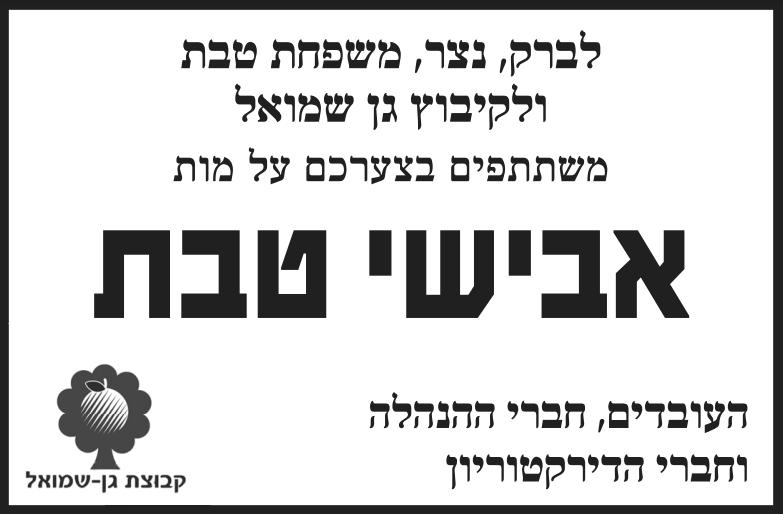 פרסום מודעת אבל והשתתפות בצער של קבוצת גן-שמואל לזכר אבישי טבת ז״ל בעיתון ידיעות אחרונות