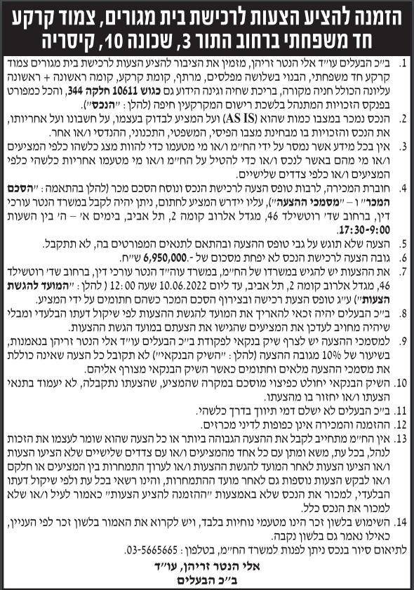 פרסום מודעת הזמנה להציע הצעות לרכישת בית מקורים צמוד קרקע ברחוב התור בקיסריה בעיתון ידיעות אחרונות, בעיתון ישראל היום ובעיתון גלובס