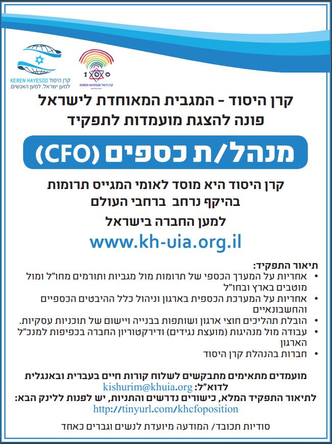 פרסום מודעת דרושים לתפקיד מנהל/ת כספים CFO עבור קרן היסוד- המגבית המאוחדת לישראל בעיתון ידיעות אחרונות ובעיתון דה מרקר