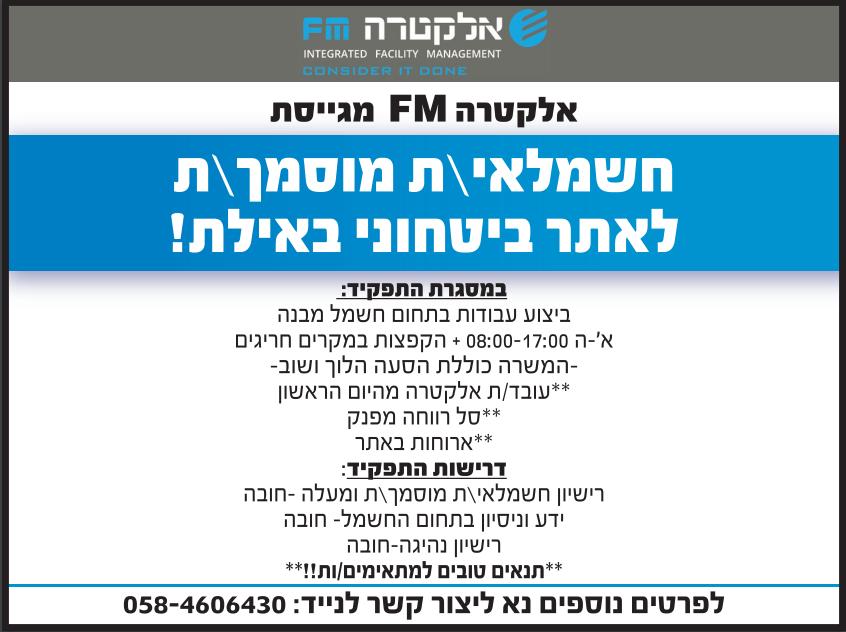 פרסום מודעת דרושים לתפקיד חשמלאי/ת מוסמך/ת לאתר ביטחוני באילת עבור חברת אלקטרה FM בעיתון ערב ערב ובעיתון ידיעות אילת