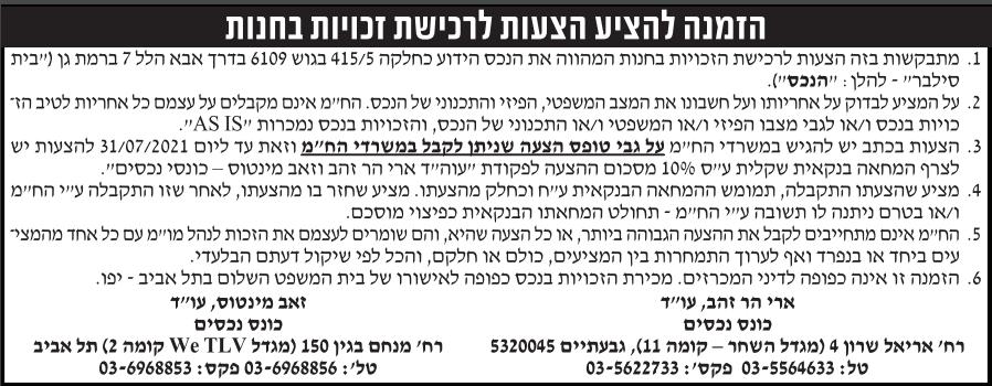 פרסום מודעת הזמנה לקבל הצעות לרכישת זכויות בחנות ברחוב אבא הילל רמת גן מכונס נכסים בעיתונים ישראל היום וגלובס
