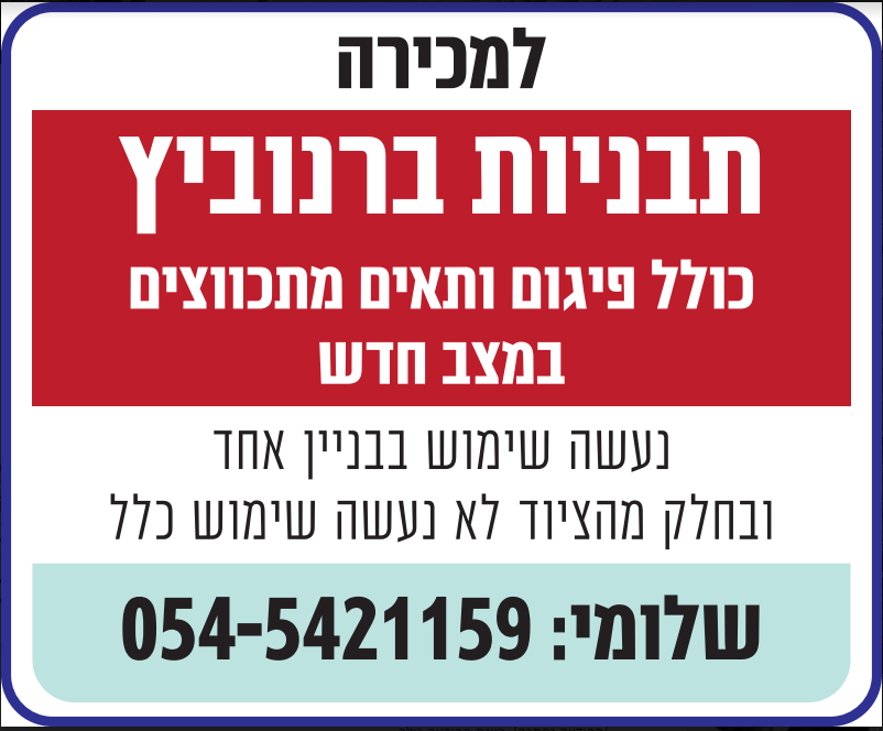 פרסום מודעה מסחרית למכירה תבניות ברנוביץ וציוד לבניין בעיתון גלובס ובעיתון כלכליסט
