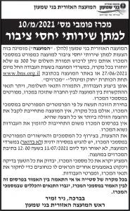פרסום מודעת מכרז למתן שירותי יחסי ציבור עבור מועצה אזורית בני שמעון בעיתון מעריב ובעיתון כלכליסט