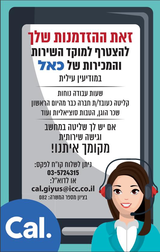 פרסום מודעת דרושים לתפקיד נציג/ת מוקד שירות ומכירות לחברת כאל במודיעין עלית בעיתון ידיעות אחרונות