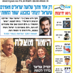 פרסום מודעה בעיתון עליתון