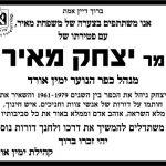 פרסום מודעת אבל יצחק מאיר ז״ל בעיתון המבשר
