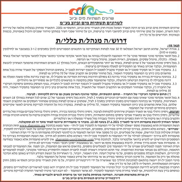 פרסום מודעת דרושים לתפקיד מנהל/ת כללי/ת לתאגיד שרונים תשתיות מים וביוב בע״מ ברמת השרון בעיתון ידיעות אחרונות ובעיתון ישראל היום