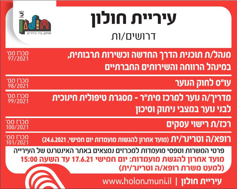 פרסום מודעת דרושים לתפקידים בתחומי הרווחה, הרישוי והתברואה עבור עיריית חולון בעיתון ידיעות אחרונות, בעיתון ישראל היום ובעיתון גלובס