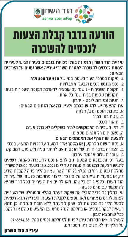 פרסום מודעת הזמנה להציע הצעות לנכסים להשכרה לעיריית הוד השרון בעיתון גלובס ובעיתון ישראל היום