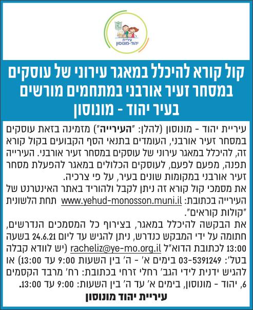 פרסום מודעות הזמנה להיכלל במאגר עירוני של עוסקים במסחר זעיר אורבני במתחמים מורשים בעיר יהוד-מונסון בעיתון ידיעות ובעיתון ישראל היום