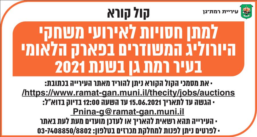 פרסום מודעת קול קורא למתן חסויות לאירועי משחקי היורוליג המשודרים בפארק הלאומי בעיר רמת גן 2021 עבור עיריית רמת גן בעיתון גלובס ובעיתון ישראל היום