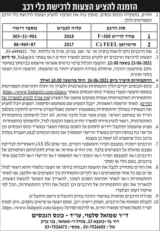 פרסום מודעת הזמנה להציע הצעות לרכישת כלי רכב מכונס נכסים, ד״ר שמואל סלפוי, עו״ד- כונס הנכסים בעיתון גלובס בעיתון ידיעות אחרונות ובעיתון ישראל היום