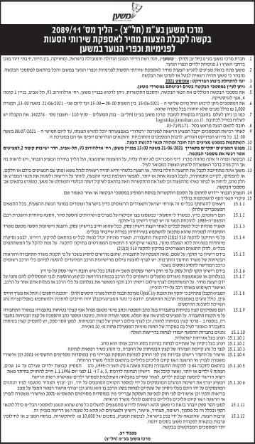 פרסום מודעת הזמנה להציע הצעות