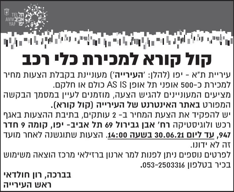 פרסום מודעת קול קורא למכירת כלי הרכב אופני תל אופן עבור עיריית תל אביב בעיתון ידיעות אחרונות ובעיתון כלכליסט