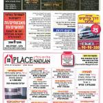 דוגמא לפרסום מודעות בעיתון קוראים אלעד