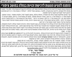"""פרסום מודעת הזמנה להציע הצעות לרכישת זכויות בנחלה במושב ציפורי, נפתלי נשר, עו""""ד בעיתון ישראל היום, בעיתון ידיעות אחרונות ובעיתון גלובס"""