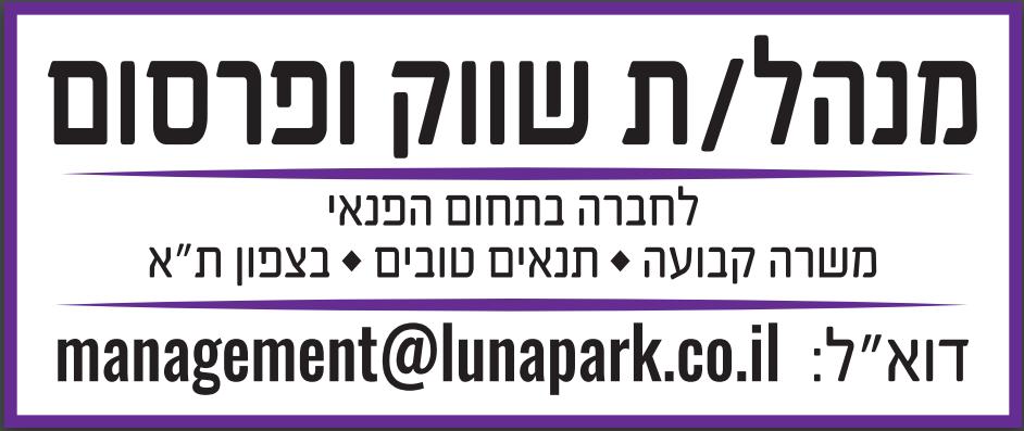 פרסום מודעת דרושים לתפקיד מנהל/ת שווק ופרסום בתל אביב בישראל היום, במעריב ובידיעות אחרונות