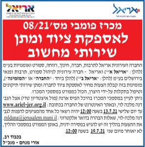 פרסום מודעת מכרז לאספקת ציוד ומתן שירותי מחשוב עבור החברה העירונית אריאל בעיתונים ישראל היום, גלובס וכלכליסט