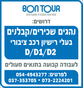 פרסום מודעת דרושים לתפקיד נהגים שכירים/קבלנים בעלי רישיון רכב ציבורי עבור חברת בון תור בעיתון ישראל היום ובעיתון ידיעות נתניה