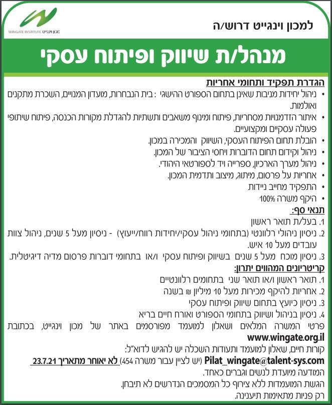 פרסום מודעת דרושים לתפקיד מנהל/ת שיווק ופיתוח עסקי עבור מכון וינגייט בעיתון כלכליסט ובעיתון דה מרקר