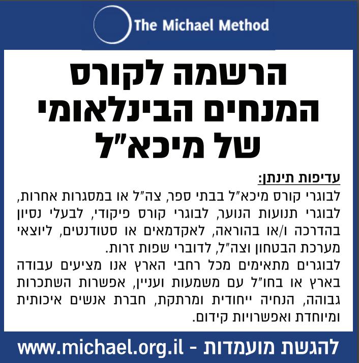 """פרסום מודעת קול קורא להרשמה לקורס המנחים הבינלאומי של מיכא""""ל בעיתונים ישראל היום, מעריב, ידיעות אחרונות והארץ"""
