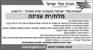 פרסום מודעת דרושים לתפקיד מלח/ית עגינה עבור חברת נמלי ישראל/ תעבורה ימית אשדוד בעיתונים ידיעות אחרונות ופנורמה