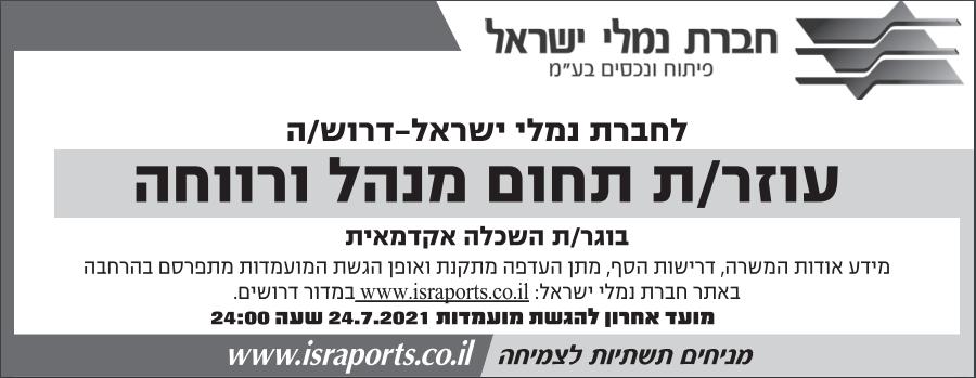 פרסום מודעת דרושים לתפקיד עוזר/ת תחום מנהל ורווחה עבור חברת נמלי ישראל בעיתון מעריב, בעיתון ידיעות אחרונות ובעיתון הארץ
