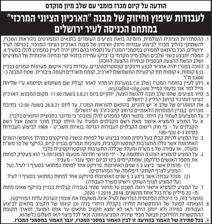 """פרסום מודעת מכרז לעבודות שיפוץ וחיזוק מבנה """"הארכיון הציוני המרכזי"""" בכניסה לירושלים עבור ההסתדרות הציונית העולמית בעיתונים ידיעות אחרונות, אל סינארה ודה מרקר"""