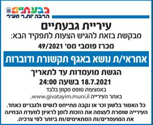 פרסום מודעת מכרז לתפקיד אחראי/ת נושא באגף תקשורת ודוברות עבור עיריית גבעתיים בעיתון ישראל היום
