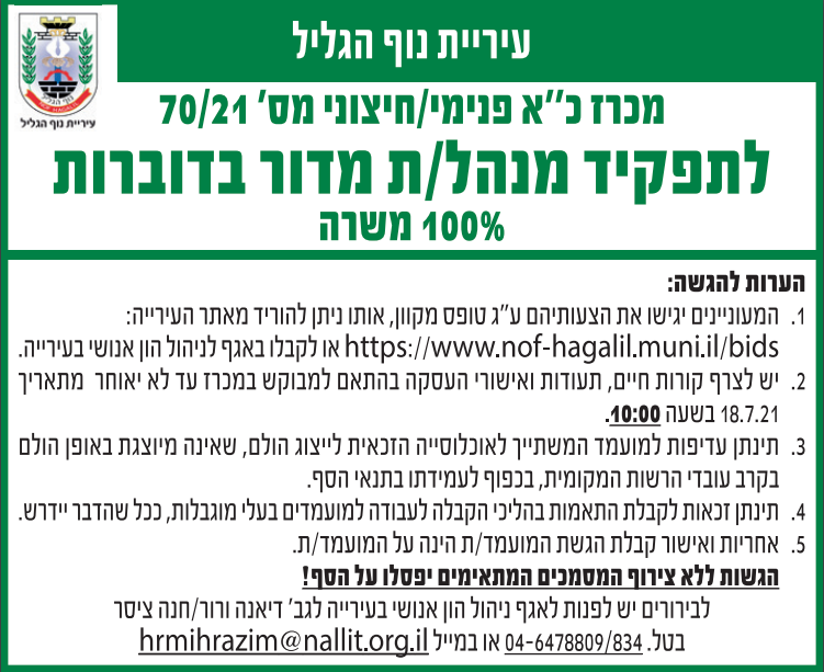 פרסום מודעת מכרז לתפקיד מנהל/ת מדור בדוברות עבור עיריית נוף הגליל בעיתון מעריב ובעיתון ישראל היום