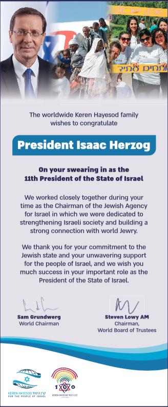 פרסום מודעת ברכה באנגלית עבור ארגון קרן היסוד לרגל השבעתו של יצחק הרצוג לנשיא ה-11 של מדינת ישראל בעיתונים ישראל היום, ידיעות אחרונות, מעריב והארץ